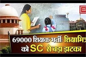 69000 teacher recruitment big shock from sc to shiksha mitras
