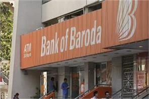 bank of baroda reduced interest rates