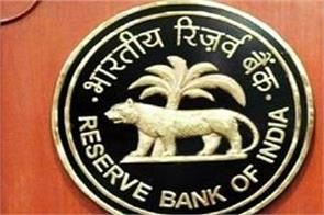 reserve bank imposes fine of rs 15 lakh on two cooperative banks