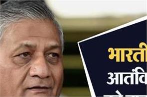 national news general vk singh terrorist narendra modi pakistan