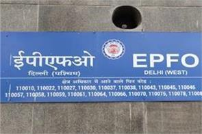 epfo dismisses news of declining number of shareholders