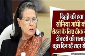 doctors advise sonia to stay out of delhi for some time