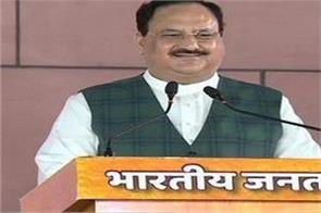 statement of jp nadda on assembly election result