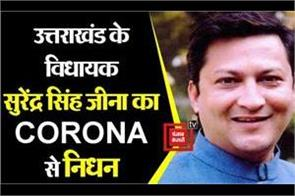 uttarakhand mla surendra singh jina died from corona