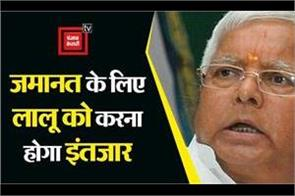lalu yadav bail plea deferred hearing