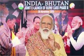 pm modi and pm of bhutan inaugurate second phase of rupay card