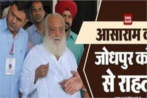 asaram gets relief from jodhpur court