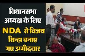 vijay sinha filed nomination on behalf of nda