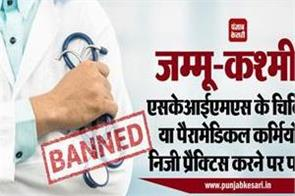 skims ban on private practice of medical or paramedical personnel