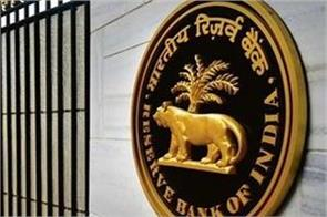 reserve bank muthoot finance idbi mutual fund acquisition scheme rejected