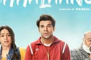 movie review hindi rajkummar rao chhalaang