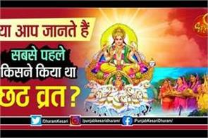 do you know who did the first chhath fast