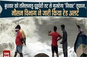 tamil nadu puducherry coast to hit nivar storm on wednesday