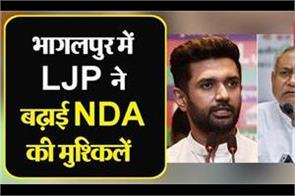 ljp increases nda problems in bhagalpur
