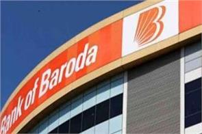 bank of baroda gave diwali gifts to customers loan was cheaper