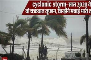the cyclone of 2020 which caused great destruction