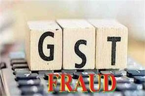 fake bill was made in the name of gst