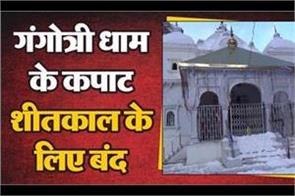 kapat of gangotri dham closed for winter