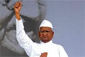 anna hazare in support of farmers