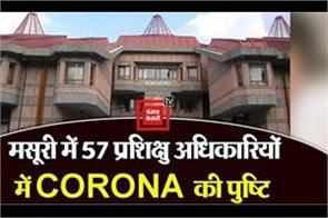 57 trainee officers infected with corona