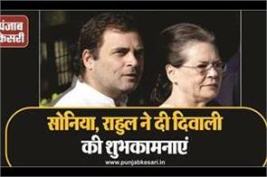 sonia rahul and other congress leaders wish diwali