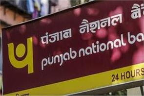 pnb plans to raise rs 7 000 crore from qip in december
