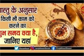 vastu-tips-in-hindi-for-happiness
