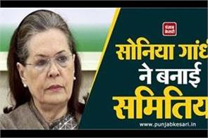 after kapil sibal s remarks sonia gandhi also placed 4 dissatisfied leaders