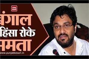 babul supriyo said mamata government should stop violence in bengal