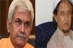 lt governor mourns the death of shia religion guru kalbe sadiq