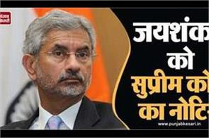 rajya sabha election of foreign minister jaishankar challenged in supreme court