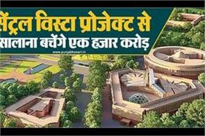 central vista project will save one thousand crores annually