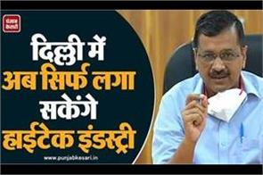 now only service or high tech industry can be installed kejriwal