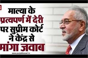 why is mallya s extradition delayed the supreme court asks the center