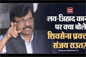what did shiv sena spokesperson sanjay raut say on the love jihad law