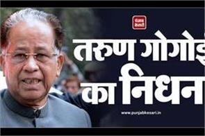 former assam chief minister tarun gogoi died at the age of 86