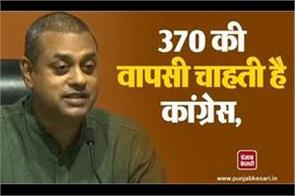 congress wants to return 370 in alliance with gupkar alliance bjp