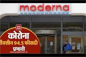 moderna inc company claims corona vaccine effective 94 5