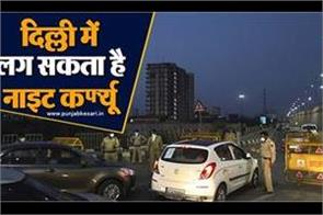 night curfew will be imposed in delhi delhi government said in high court