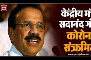 union minister sadanand gowda corona infected