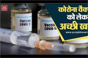 oxford s corona vaccine gave good news people over 70 are also effective