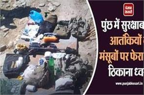 terrorist hideout busted in poonch