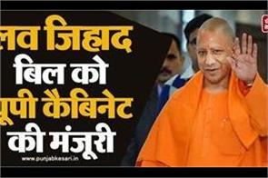 uttar pradesh yogi government passed ordinance