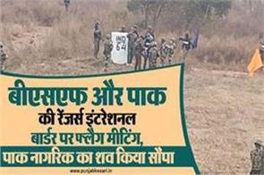 flag meeting of bsf and pak rangers in samba border