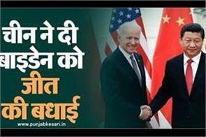 finally china also congratulated joe biden on winning the election