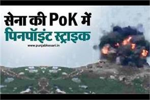 first news of pinpoint strike in pok now indian army denied