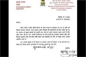 central government sent invitation to farmers for meeting