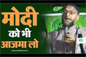 try narendra modi too asaduddin owaisi challenged the bjp