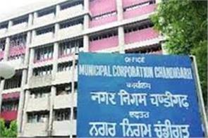 chandigarh municipal corporation