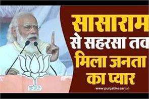 bihar election pm modi said public love from sasaram to saharsa